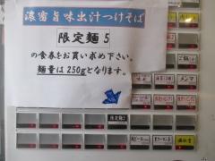 麺処 篠はら【九】-3