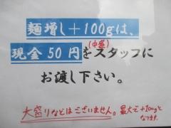 麺処 篠はら【九】-4