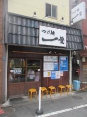 つけ麺 一燈【壱七】-1