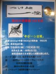 つけ麺 一燈【壱七】-2