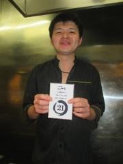 つけ麺 一燈【壱七】-3