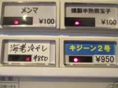 つけ麺 一燈【壱七】-4