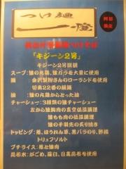 つけ麺 一燈【壱七】-16
