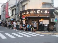 麺処 ほん田【壱九】-1