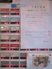 麺処 ほん田【壱九】-4