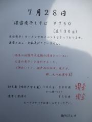 麺処 ほん田【壱九】-5