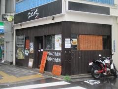 鶏そば なんきち 東京店-1