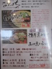 鶏そば なんきち 東京店-3
