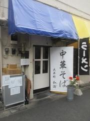 中華そば 大井町 和渦【四】-1
