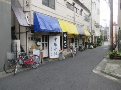 中華そば 大井町 和渦【四】-3