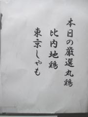 中華そば 大井町 和渦【四】-4