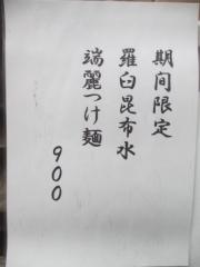 中華そば 大井町 和渦【四】-6