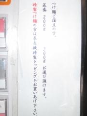 中華そば 大井町 和渦【四】-8