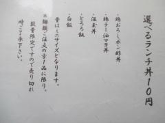 中華そば 大井町 和渦【四】-9