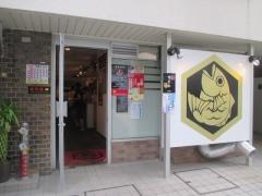 真鯛らーめん 麺魚【五】-1