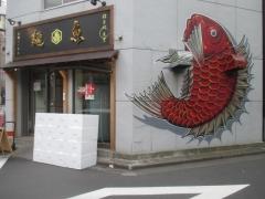 真鯛らーめん 麺魚【五】-2