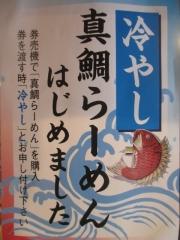 真鯛らーめん 麺魚【五】-5