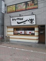 煮干し中華そば 一燈【壱四】-1
