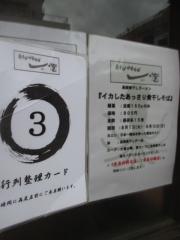 煮干し中華そば 一燈【壱四】-2