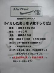 煮干し中華そば 一燈【壱四】-3