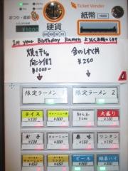 八咫烏【六】-2