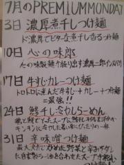 心の味製麺【参】-2