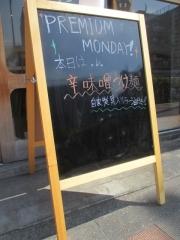 心の味製麺【参】-3