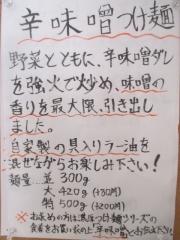 心の味製麺【参】-5
