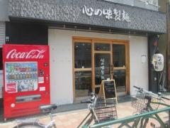 心の味製麺【参】-1