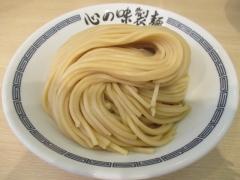 心の味製麺【参】-8