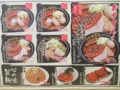 心の味製麺【参】-11