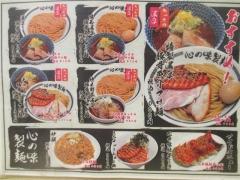 心の味製麺【参】-12