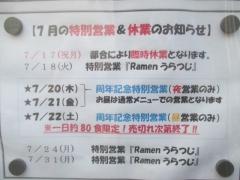 Ramen 辻【四】-2
