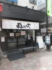 らーめん つけめん 雨ニモマケズ【弐】-1