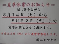 らーめん つけめん 雨ニモマケズ【弐】-13