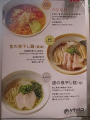 【新店】ソラノイロ NAGOYA-4