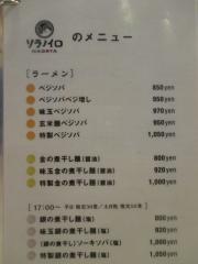 【新店】ソラノイロ NAGOYA-9