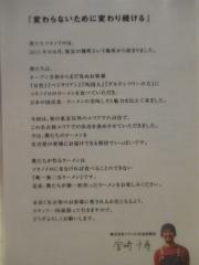 【新店】ソラノイロ NAGOYA-18