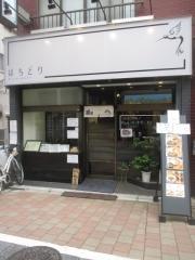 麺屋 はちどり【四】-1