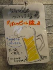 麺屋 はちどり【四】-2