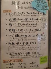 麺屋 はちどり【四】-3