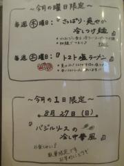 麺屋 はちどり【四】-14