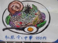 麺屋 はちどり【四】-15
