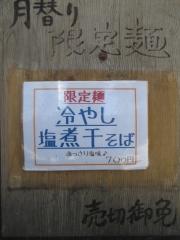 鶏そば なんきち 東京店【弐】-4