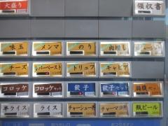 つくばらーめん 鬼者語【参】-4