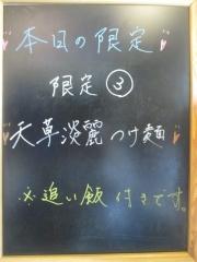 つくばらーめん 鬼者語【参】-2