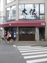 【新店】麺 大仏-1
