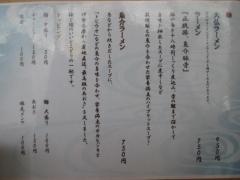 【新店】麺 大仏-4