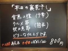 中華ソバ篤々toku-toku【弐】-7
