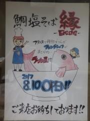 【新店】鯛塩そば 縁-17
